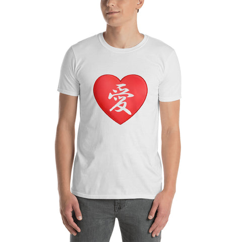 I love in Japanese with Kanji Symbol for Love Short-Sleeve Unisex T-Shirt - The Japan Shop