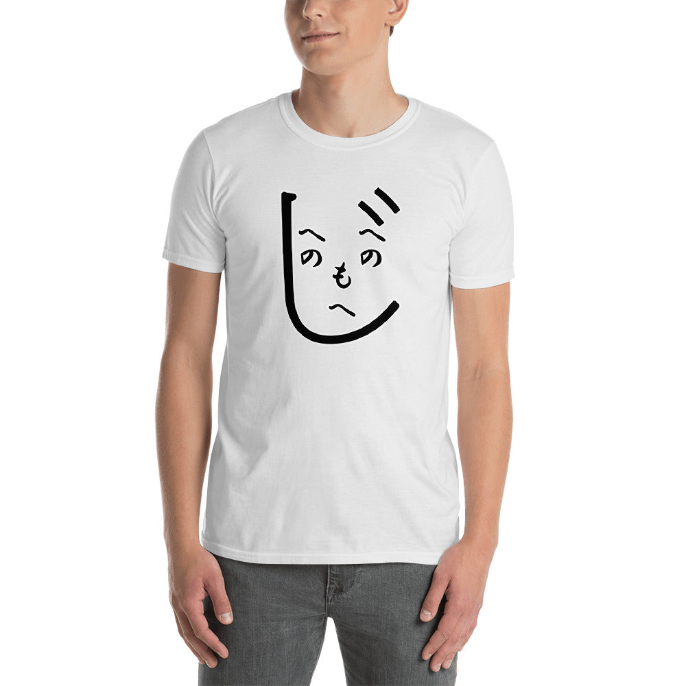 Henohenomoheji Fun Hiragana Japanese Face Shirt. Short-Sleeve Unisex T-Shirt - The Japan Shop
