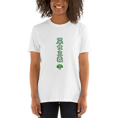Vegetarian in Japanese with Broccoli Short-Sleeve Unisex T-Shirt