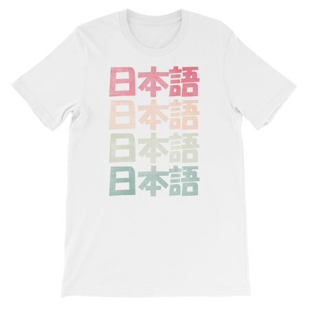 Premium Retro Japanese Style Nihongo with Kanji Short-Sleeve Unisex T-Shirt - The Japan Shop