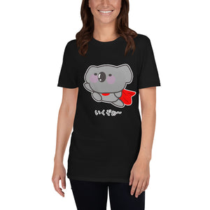 Ikuzo~! I'm off! Funny and Cute Japanese Super Koala Bear  Short-Sleeve Unisex T-Shirt - The Japan Shop