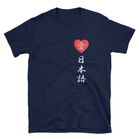 I love Japanese Language Funny Japanese with Kanji Symbol for Love Short-Sleeve Unisex T-Shirt - The Japan Shop