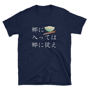 When in Rome Japanese Proverb with Chopsticks Gildan 64000 Unisex Softstyle T-Shirt with Tear Away Label