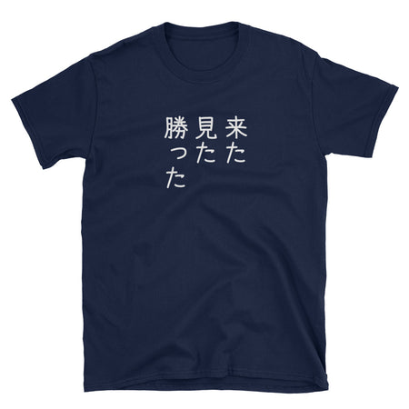 I came, I saw, I conquered in Japanese Kita Mita Katta Short-Sleeve Unisex T-Shirt - The Japan Shop