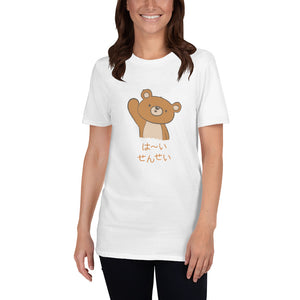 Hai Sensei by Cute Anime Bear in Japanese Short-Sleeve Unisex T-Shirt