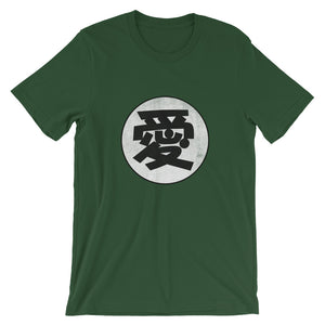 Ai Japanese Kanji for Love Short-Sleeve Unisex T-Shirt - The Japan Shop