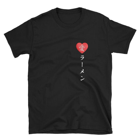 I love Ramen Funny Japanese Text with Kanji Symbol for Love Short-Sleeve Unisex T-Shirt - The Japan Shop