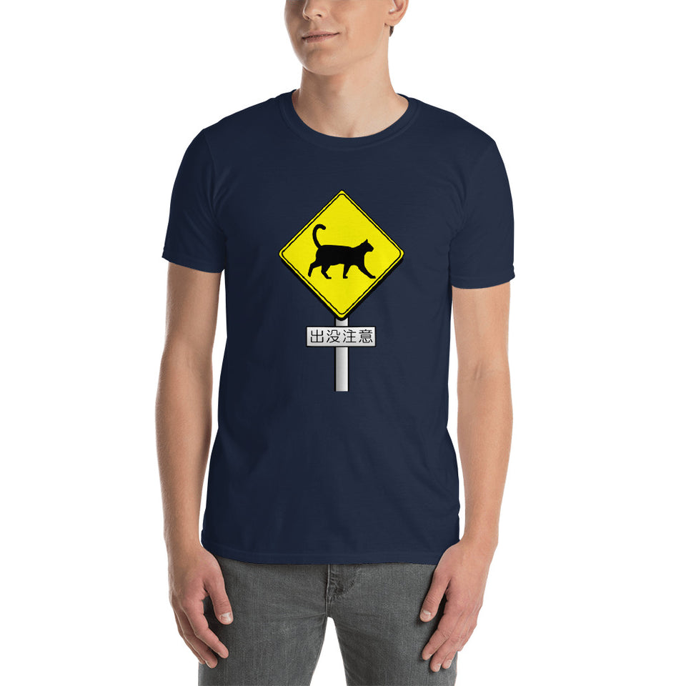 Japanese Sign Beware of the Cat Shirt. Short-Sleeve Unisex T-Shirt - The Japan Shop