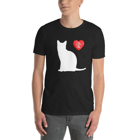I love Cats Neko in Japanese with Kanji Symbol for Love Short-Sleeve Unisex T-Shirt - The Japan Shop