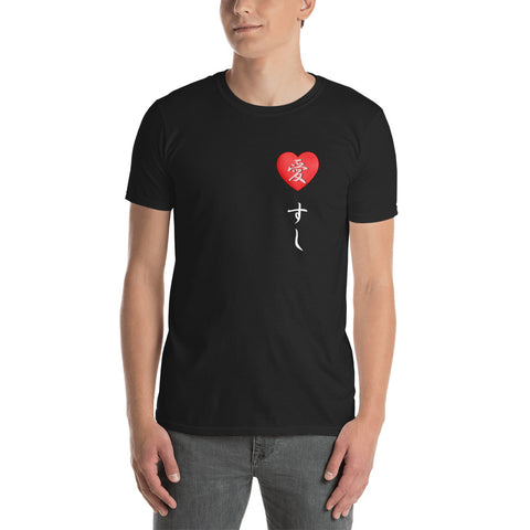 I love Sushi Funny Japanese with Kanji Symbol for Love Short-Sleeve Unisex T-Shirt - The Japan Shop