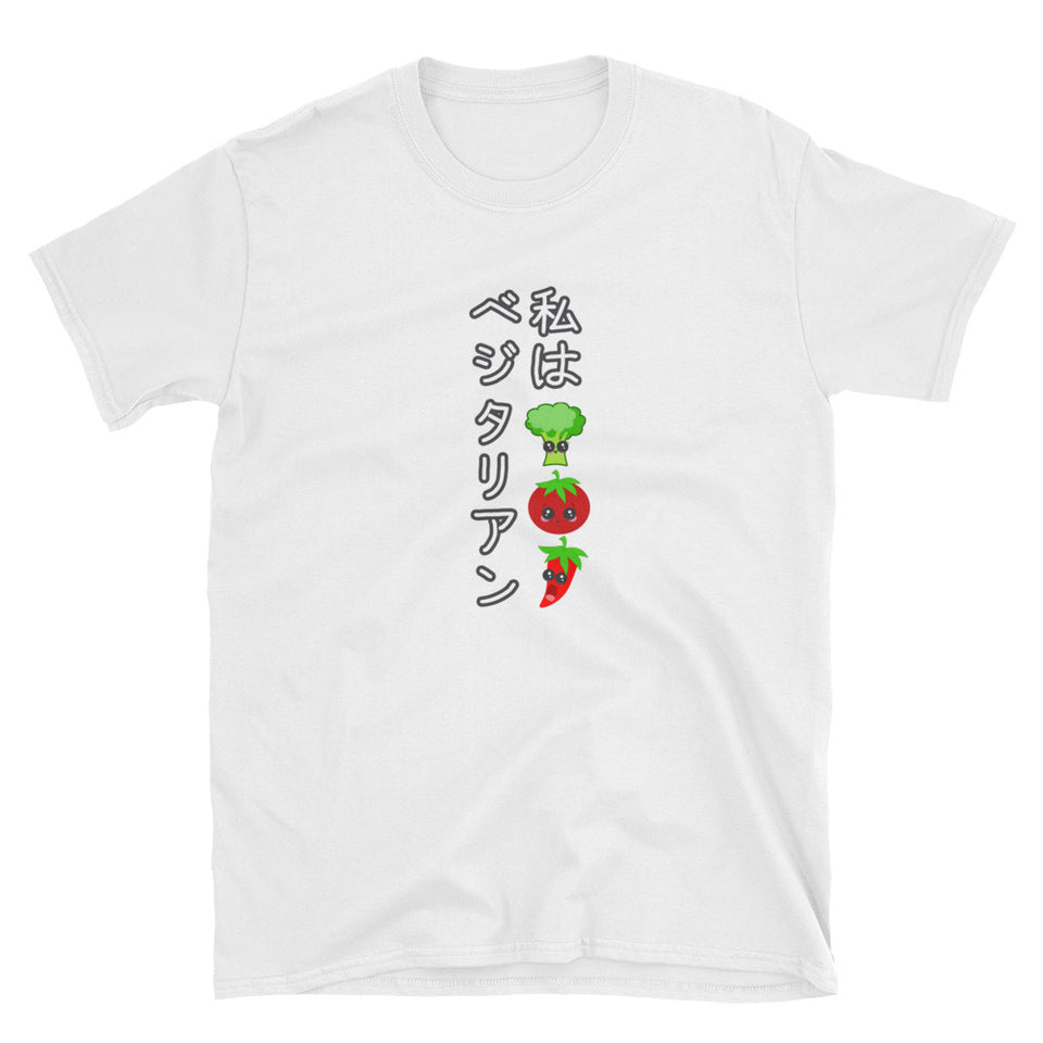 I am a Vegetarian in Japanese Short-Sleeve Unisex T-Shirt - The Japan Shop