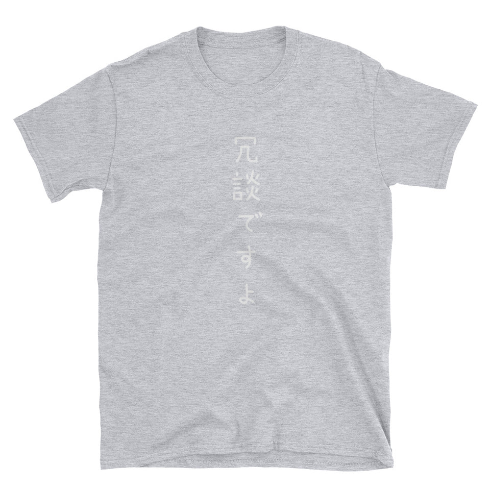 I'm Just Kidding in Japanese Joudan Desu Yo Short-Sleeve Unisex T-Shirt - The Japan Shop