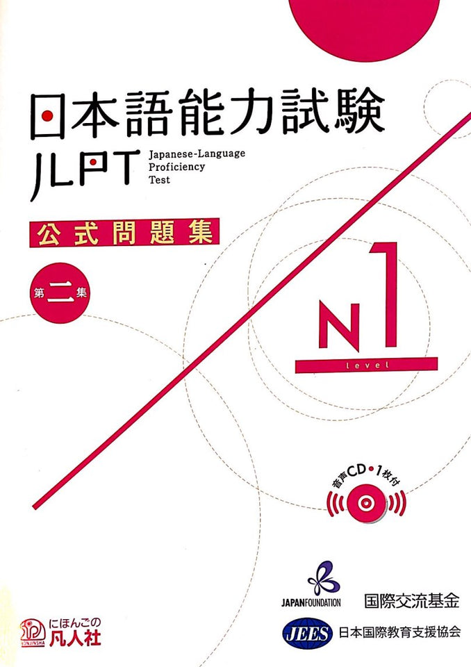 JLPT N1 Official Practice Test and Workbook with CD [2020 Edition]