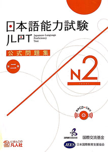 JLPT N2 Official Practice Test and Workbook with CD [2020 Edition]