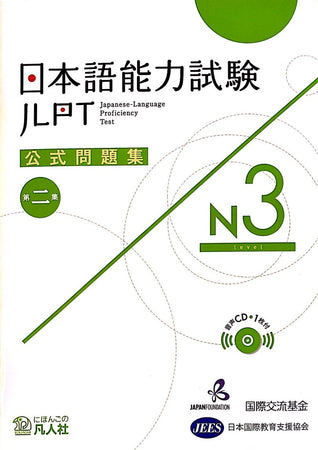 JLPT N3 Official Practice Test and Workbook with CD [2020 Edition]