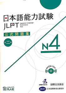 JLPT N4 Official Practice Test and Workbook with CD [2020 Edition]