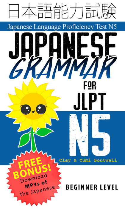 Japanese Grammar for JLPT N5 -- Master the Japanese Language Proficiency Test N5 - The Japan Shop