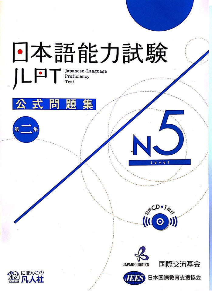 JLPT N5 Official Practice Test and Workbook with CD [2020 Edition]