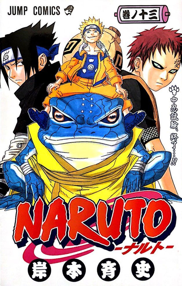 Naruto #13 - The Japan Shop
