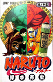 Naruto #15 - The Japan Shop