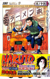 Naruto #16 - The Japan Shop