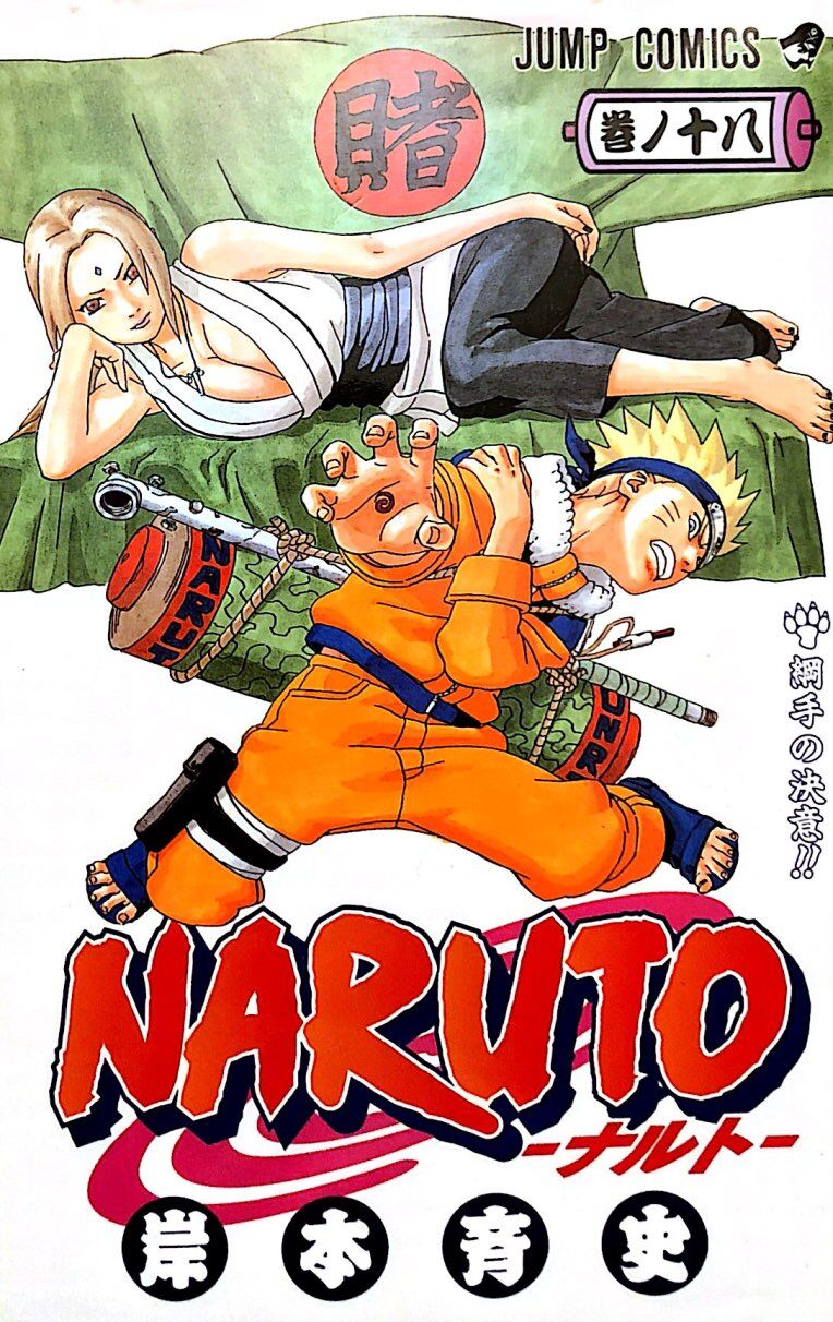 Naruto #18 - The Japan Shop