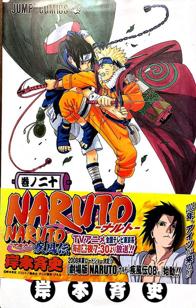 Naruto #20 - The Japan Shop