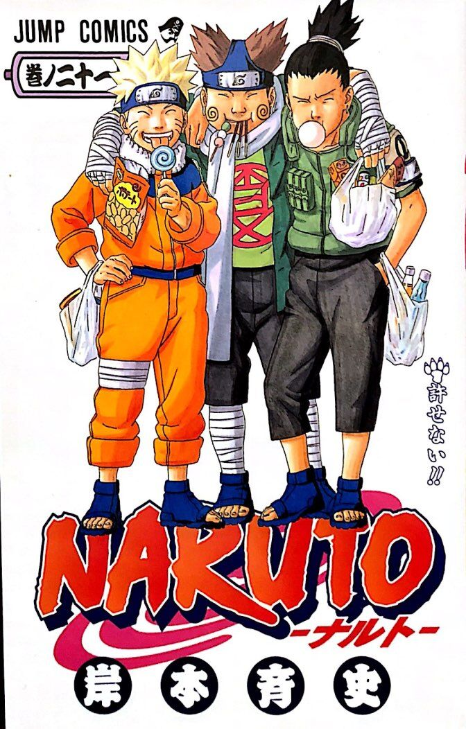 Naruto #21 - The Japan Shop