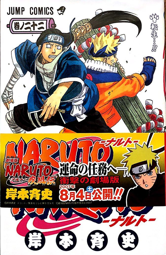 Naruto #22 - The Japan Shop