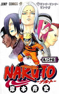 Naruto #24 - The Japan Shop