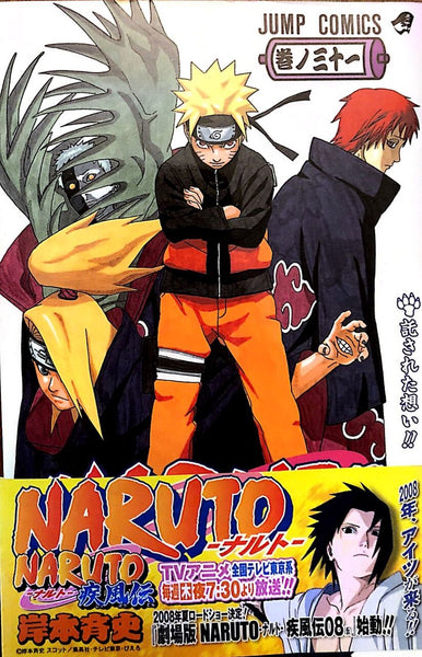 Naruto #31 - The Japan Shop