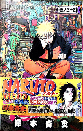 Naruto #35 - The Japan Shop