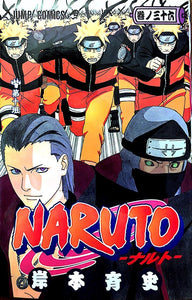 Naruto #36 - The Japan Shop