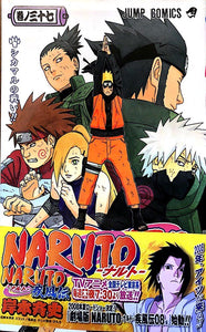 Naruto #37 - The Japan Shop