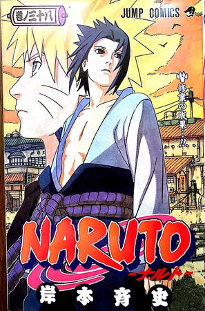 Naruto #38 - The Japan Shop