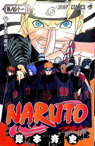 Naruto #41 - The Japan Shop