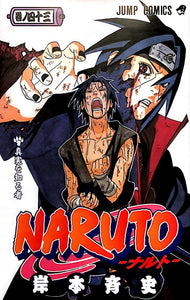 Naruto #43 - The Japan Shop