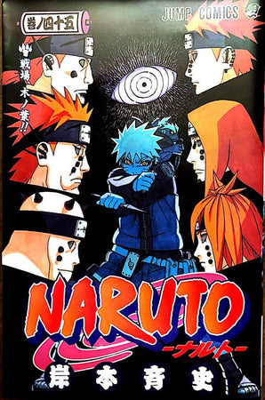 Naruto #45 - The Japan Shop