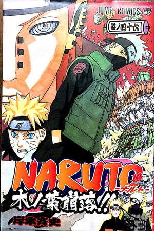 Naruto #46 - The Japan Shop