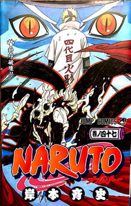 Naruto #47 - The Japan Shop