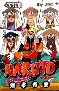 Naruto #49 - The Japan Shop