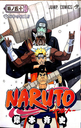 Naruto #50 - The Japan Shop