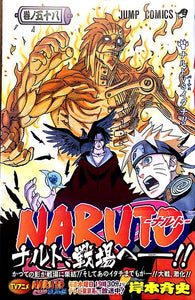 Naruto #58 - The Japan Shop