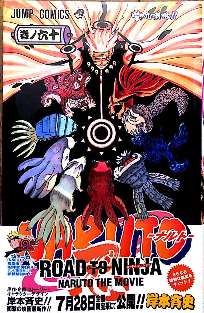 Naruto #60 - The Japan Shop