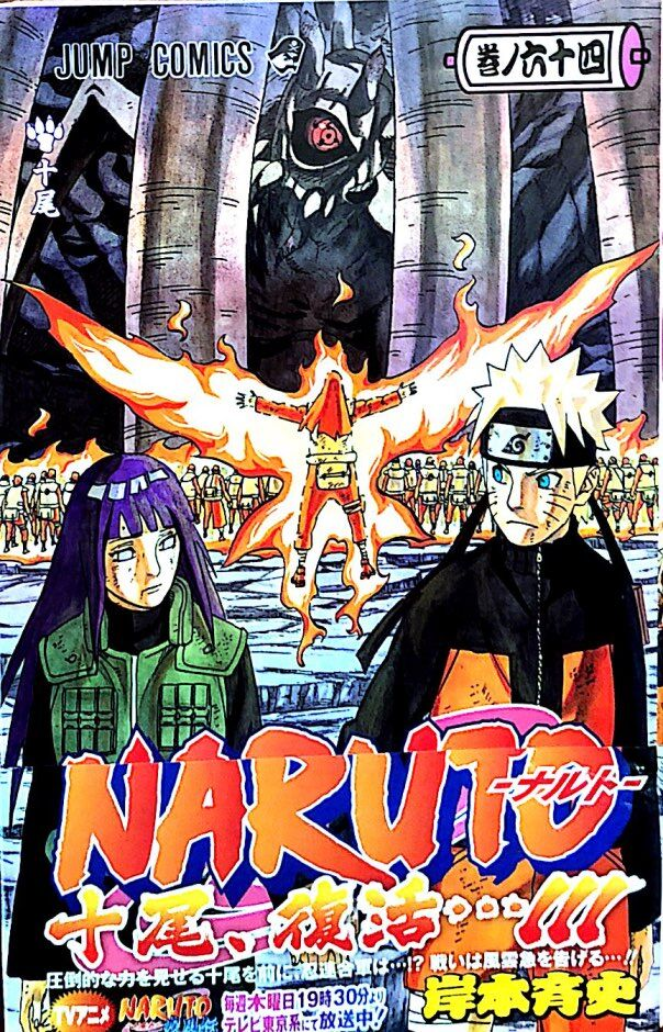 Naruto #64 - The Japan Shop