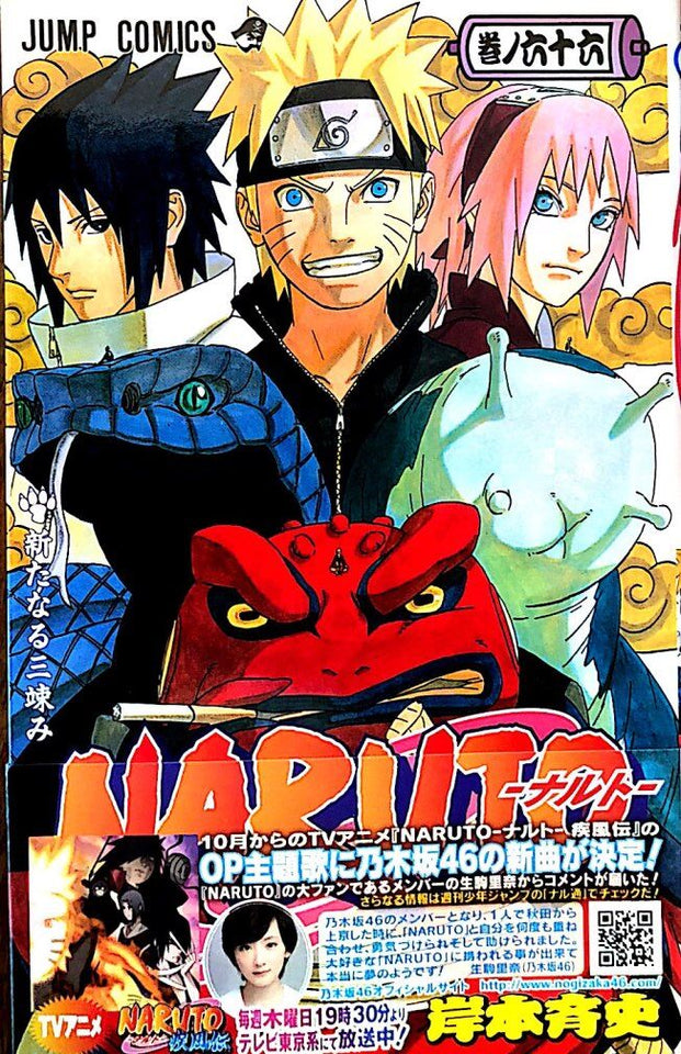 Naruto #66 - The Japan Shop
