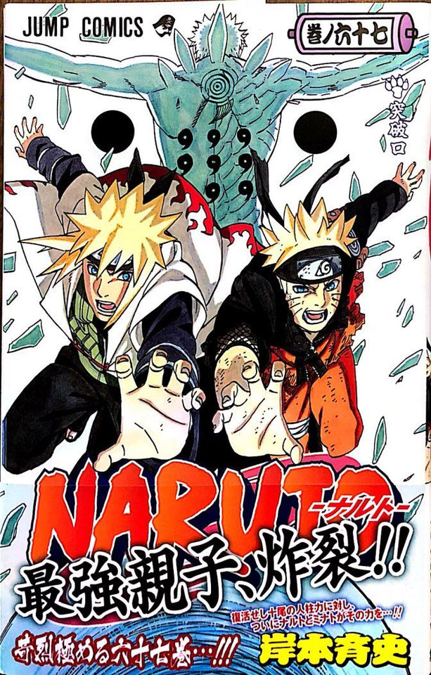 Naruto #67 - The Japan Shop
