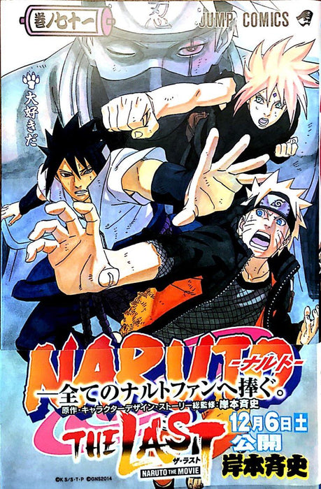 Naruto #71 - The Japan Shop