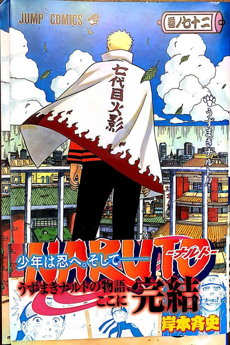 Naruto #72 - The Japan Shop