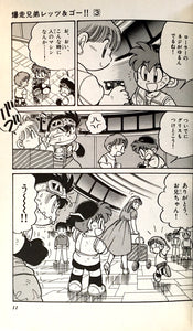 Let's & Go #3 - The Japan Shop